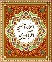 استخاره آنلاين با قرآن کريم