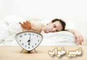 تعبیر خواب آنلاین