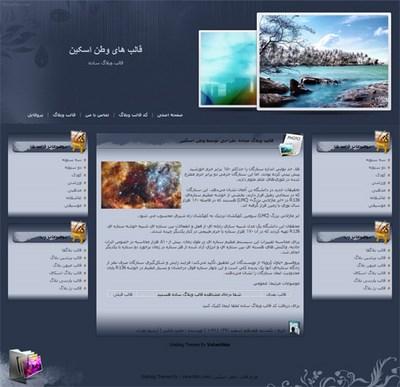 قالب وبلاگ