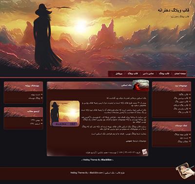 قالب وبلاگ جدید
