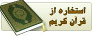 استخاره آنلاین با قرآن کریم<center><script language=