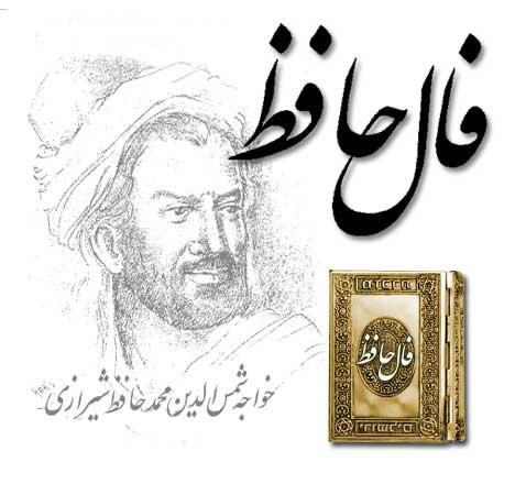 http://pichak.net/hafez/hafez_centre.jpg
