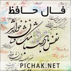 فال حافظ