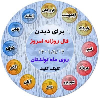 Image result for ‫فال روزانه‬‎