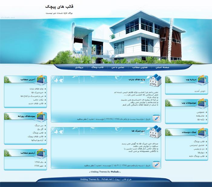 دانلود کد قالب وبلاگ سه ستونه منزل مسکونی 1100