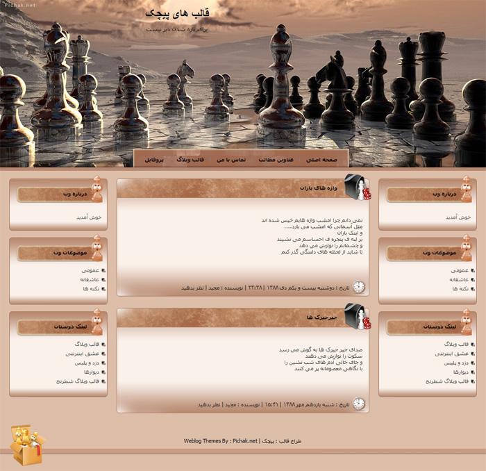 قالب شطرنج