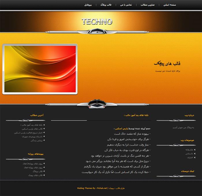 قالب وبلاگ تکنو