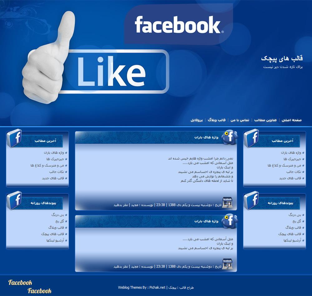 قالب وبلاگ فیس بوک