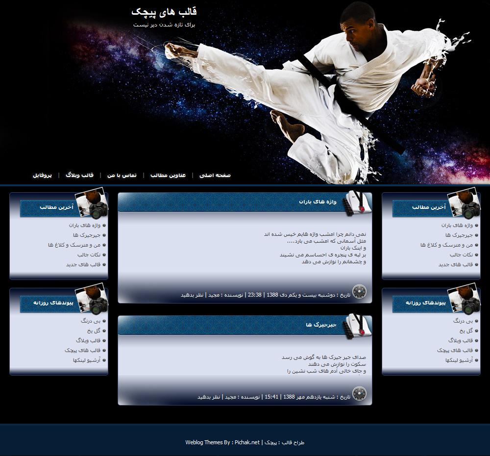 دانلود کد قالب وبلاگ ورزشی رزمی کاراته 1180
