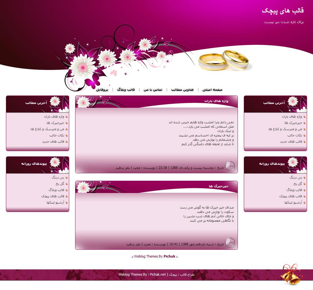 دانلود کد قالب وبلاگ سه ستونه ازدواج 1185