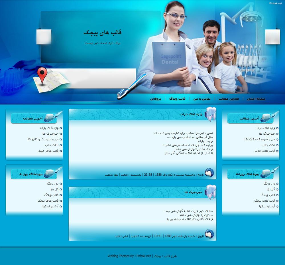 دانلود کد قالب وبلاگ سه ستونه دندان پزشکی 1187