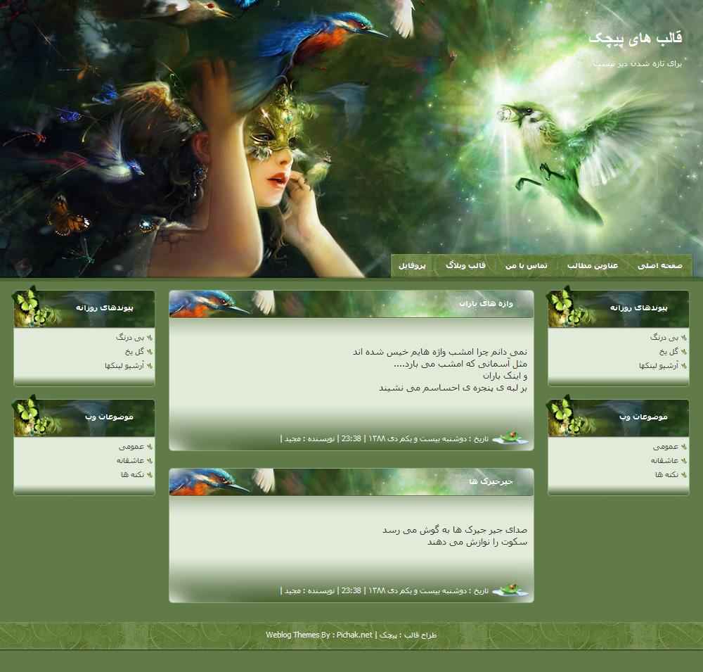 دانلود کد قالب وبلاگ سه ستونه دختر وریایی 1247