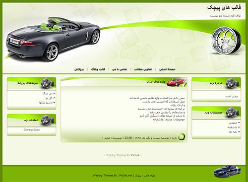 دانلود کد قالب وبلاگ ماشین سرعت 1277