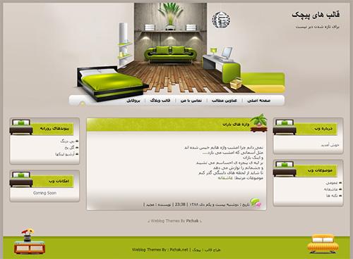 دانلود کد قالب وبلاگ طراحی داخلی 1281