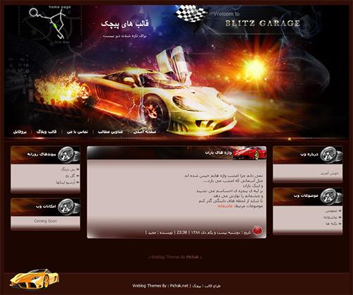 دانلود کد قالب وبلاگ ماشین مسابقه 1287