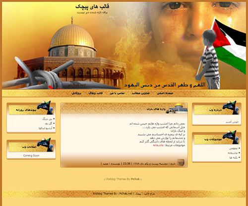 دانلود کد قالب وبلاگ فلسطین مسجد قدس 1313
