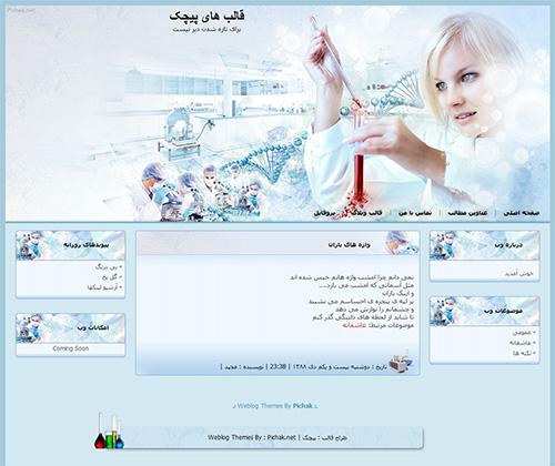 دانلود کد قالب وبلاگ پزشکی آزمایشگاه خون 1315