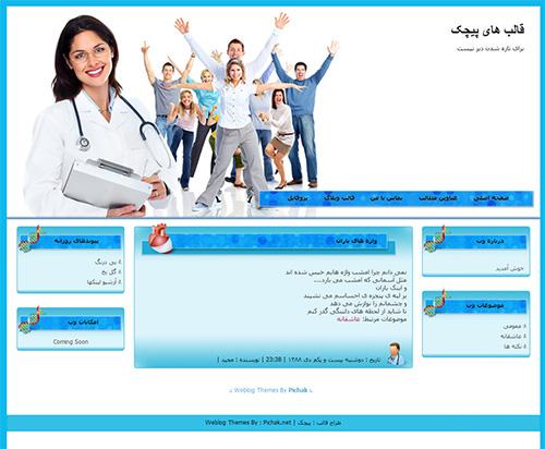 دانلود کد قالب وبلاگ پزشک خانواده 1333