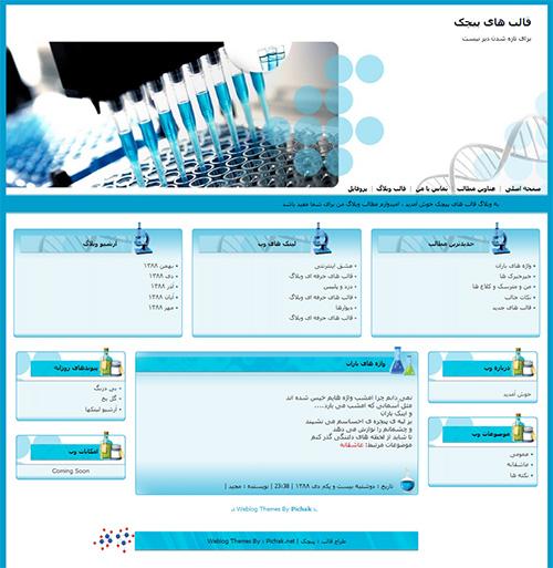 دانلود کد قالب وبلاگ پزشکی آزمایشگاه 1359