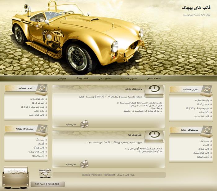 دانلود کد قالب وبلاگ خودرو لوکس قدیمی 1474