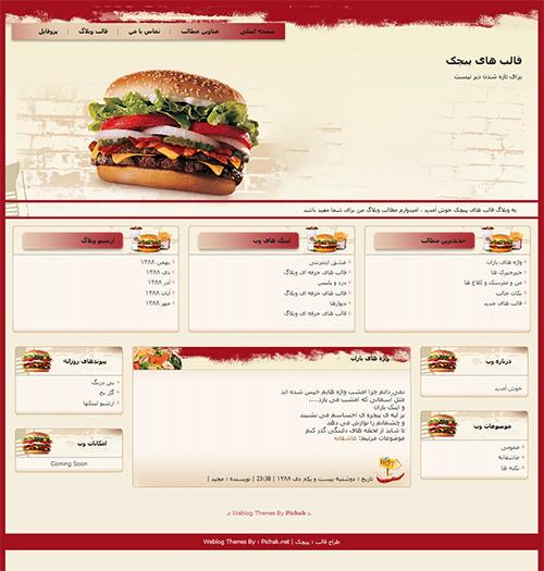 دانلود کد قالب وبلاگ شغل ساندویچی 1360