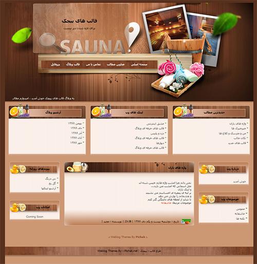 دانلود کد قالب وبلاگ دکوراسیون سونا 1383