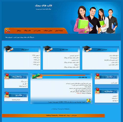دانلود کد قالب وبلاگ دانشجو 1396