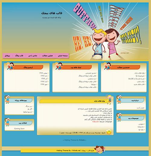 دانلود کد قالب وبلاگ کارتونی خنده 1414