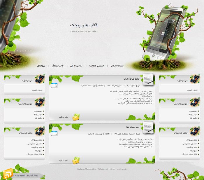 دانلود کد قالب وبلاگ  سه ستونه تلفن همراه 48