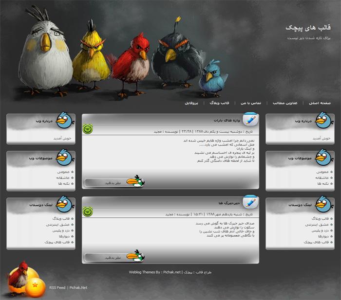 دانلود کد قالب وبلاگ سه ستونه پرندگان خشمگین 1081
