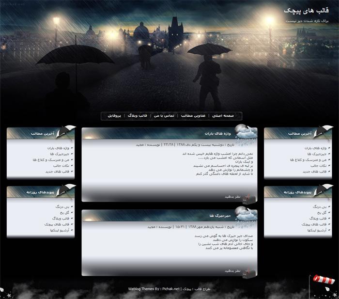 قالب وبلاگ باران