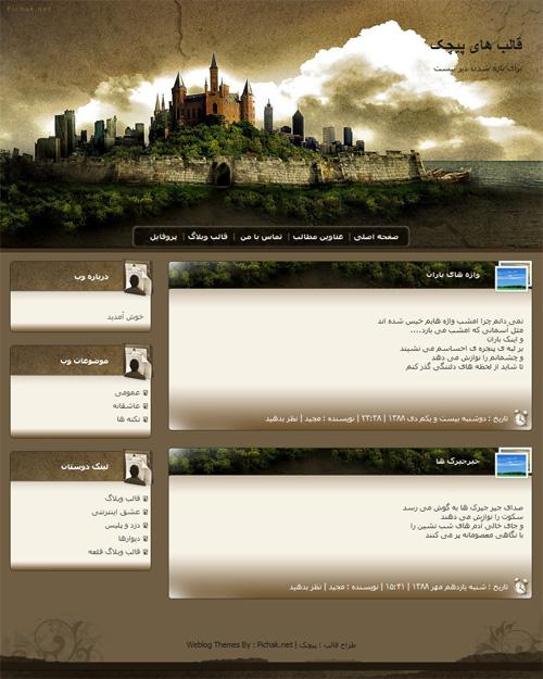 قالب وبلاگ قلعه