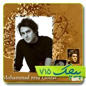 قالب وبلاگ محمدرضا گلزار