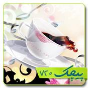 قالب وبلاگ چای و قهوه