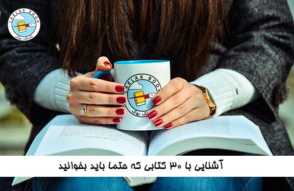 بهترین کتاب ها