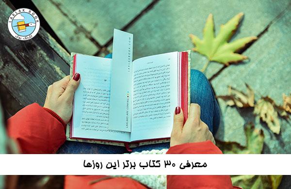 معرفی 30 کتاب برتر