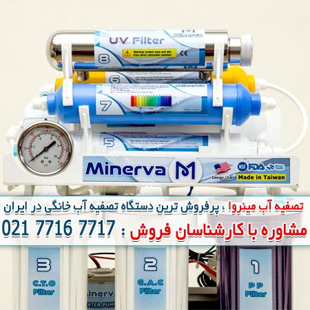 دستگاه تصفیه آب مینروا