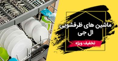 ماشین های ظرفشویی ال جی