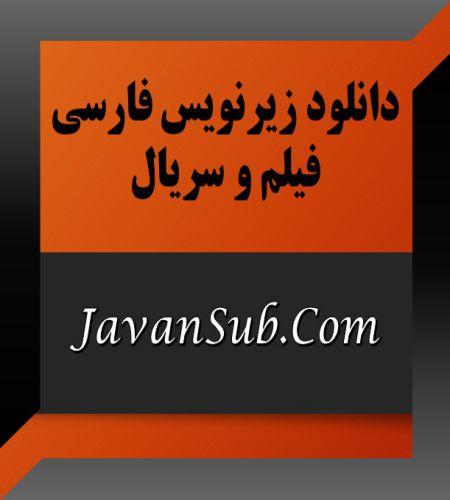 زیرنویس فارسی