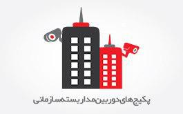 پکیج های دوربین مداربسته سازمانی