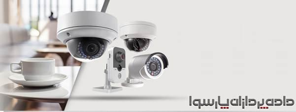 نمونه های دوربین مداربسته حرفه ای