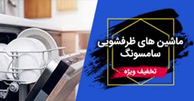 خرید ماشین ظرفشویی سامسونگ